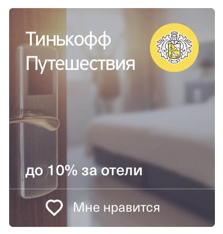 miles for hotel tinkoff - Выгодна ли кредитная карта All Airlines от Тинькофф банка?