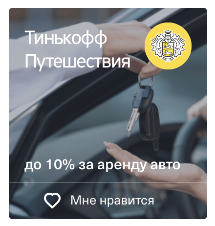 Мили за аренду авто, Тинькофф All Airlines