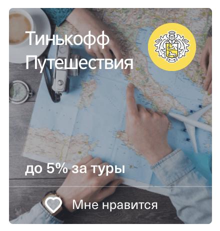 Мили за туры, Тинькофф All Airlines