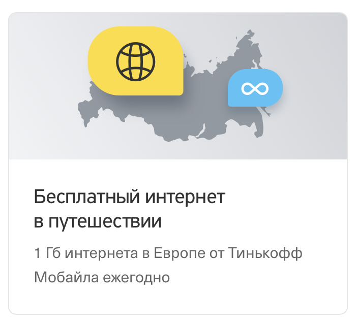 mobile travel tinkoff all airlines - Выгодна ли кредитная карта All Airlines от Тинькофф банка?