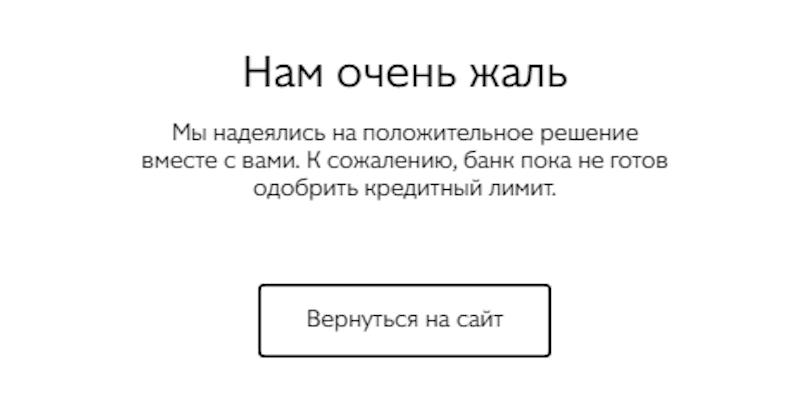 otkaz karta sovest - Честный отзыв: карта рассрочки Совесть, в чем подвох?