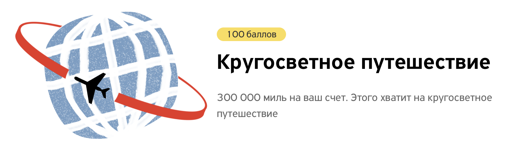 tinkoff all airlines all world - Выгодна ли кредитная карта All Airlines от Тинькофф банка?