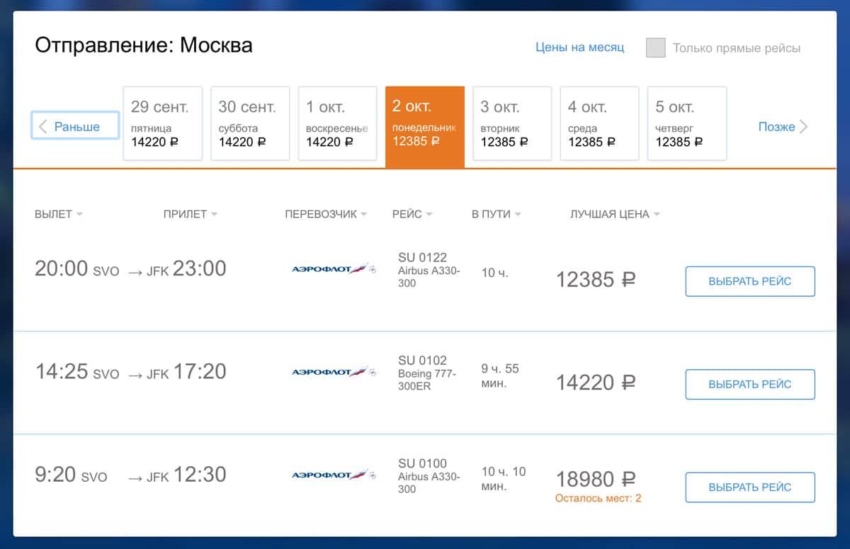 Москва-Нью-Йорк_Аэрофлот