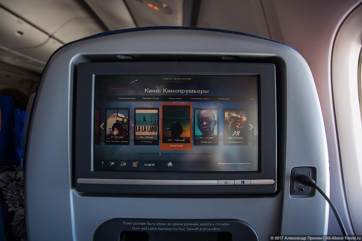 Экран в кресле салона Боенга-777