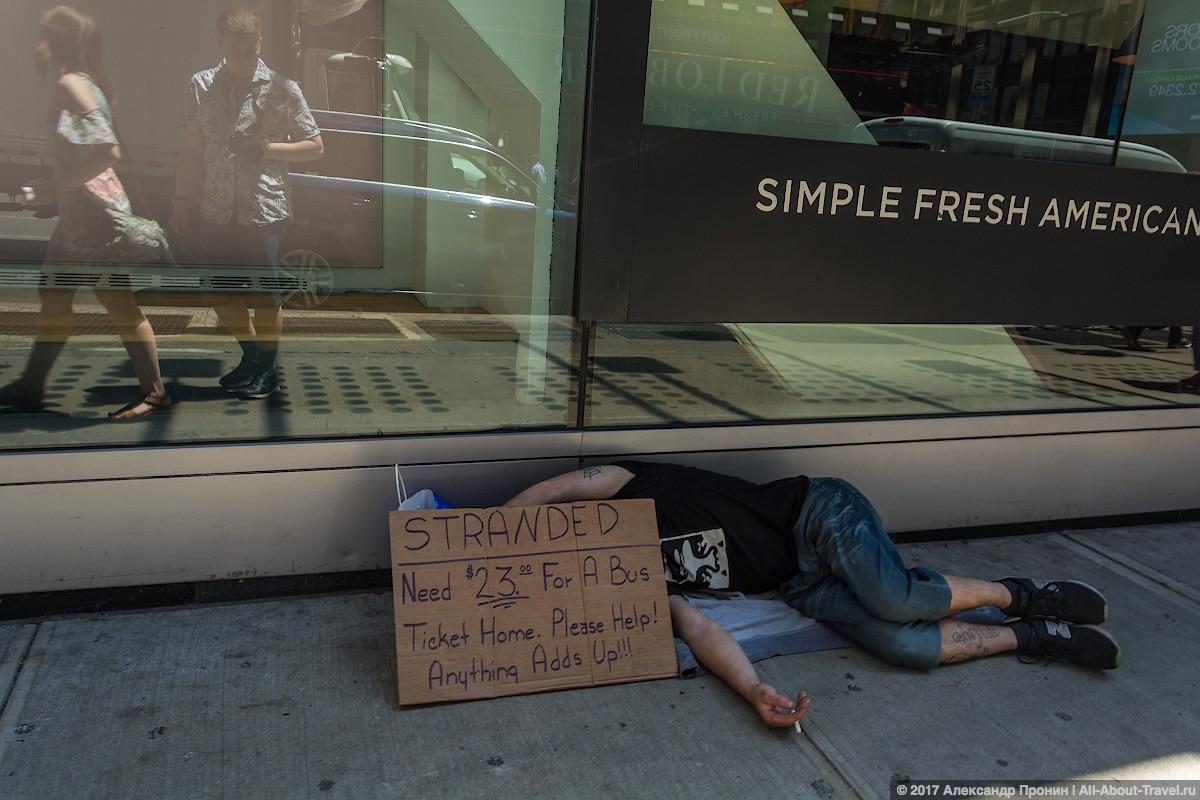Бездомный, Нью-Йорк