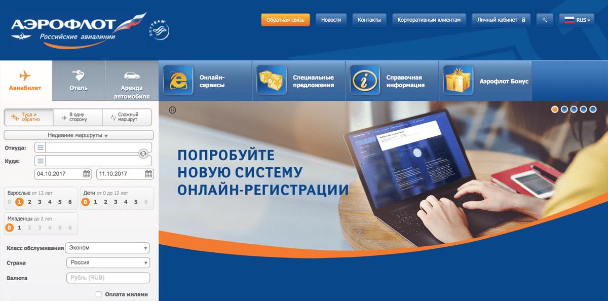 Сайт_Аэрофлота