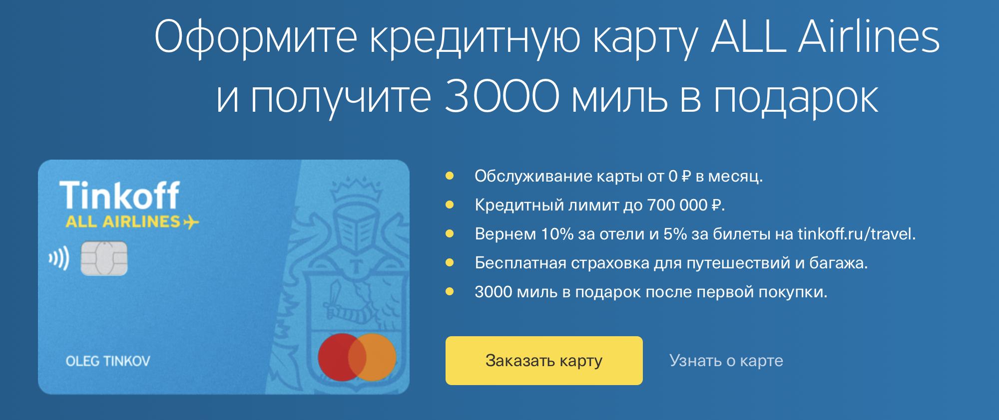 3000 миль в подарок All Airlines Тинькофф