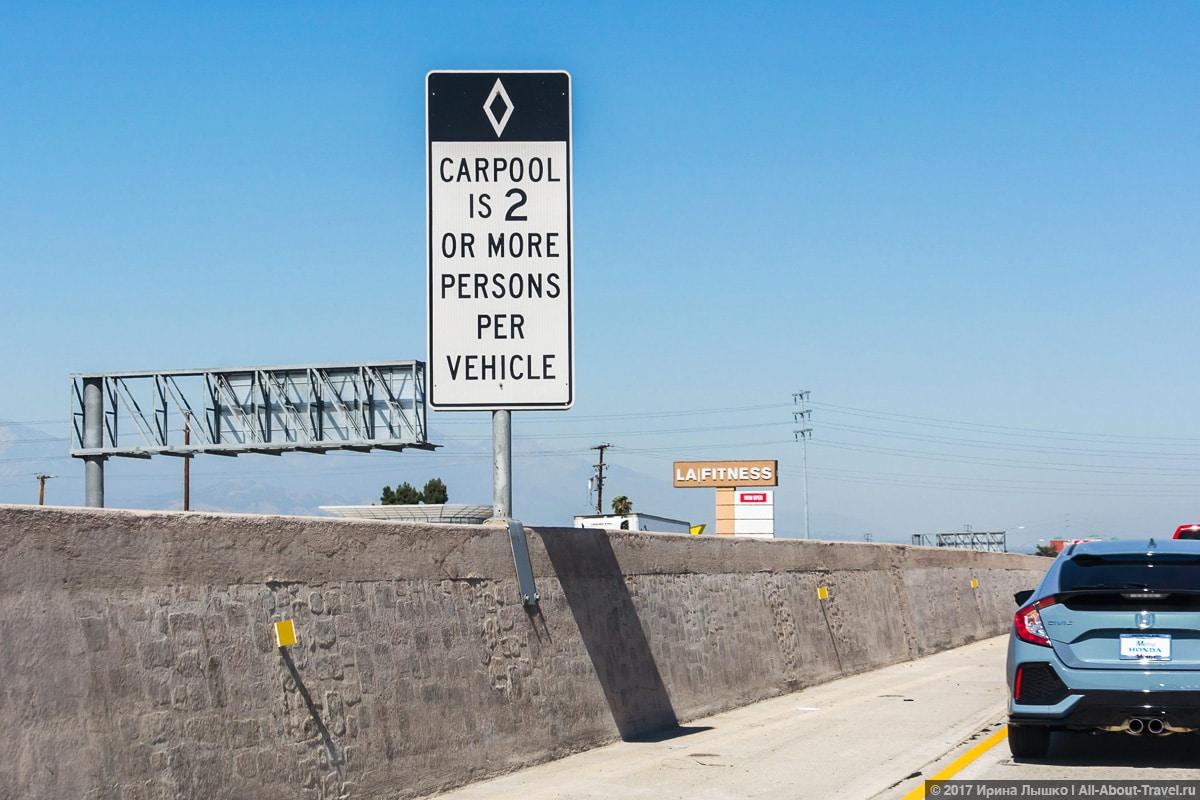 Лос-Анджелес, Карпул