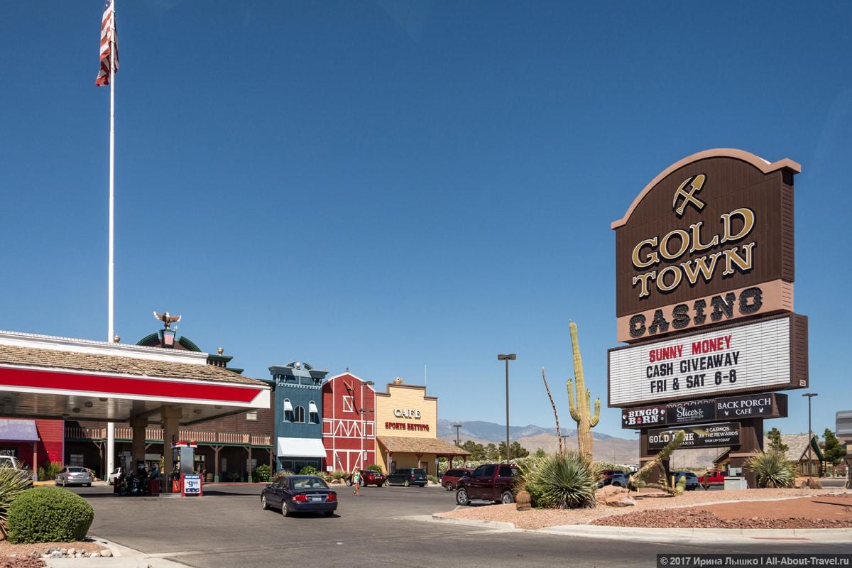 Дорога, штат Невада, казино