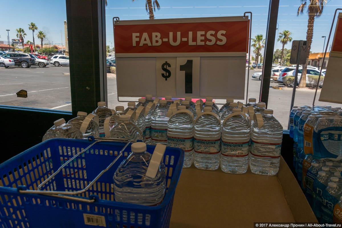 Лас-Вегас, Супермаркет