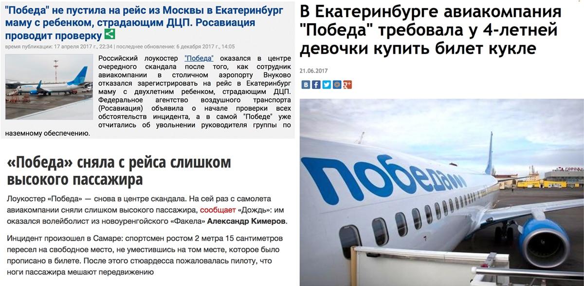 Новости_о_Победе