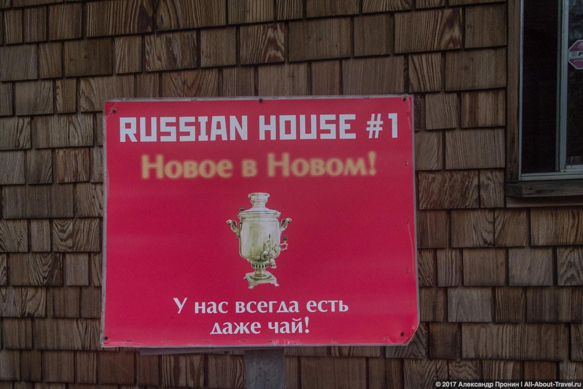 Russian-House, Калифорния
