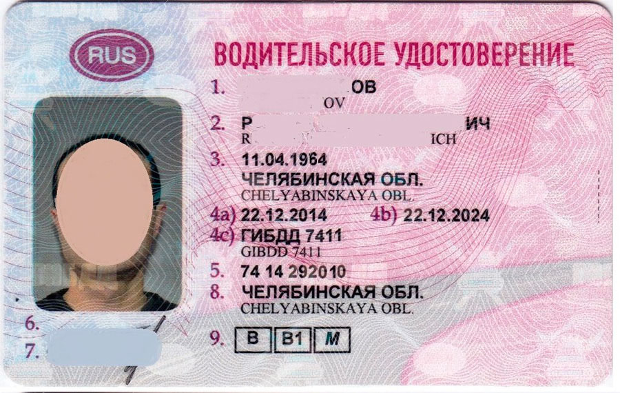 Российские_права_(фото_Википедия)