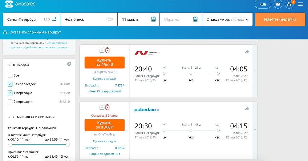 Купить авиабилет от компаний победа билеты на самолет сургут худжанд прямой рейс