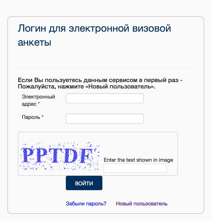 Заполнение анкеты на финскую визу