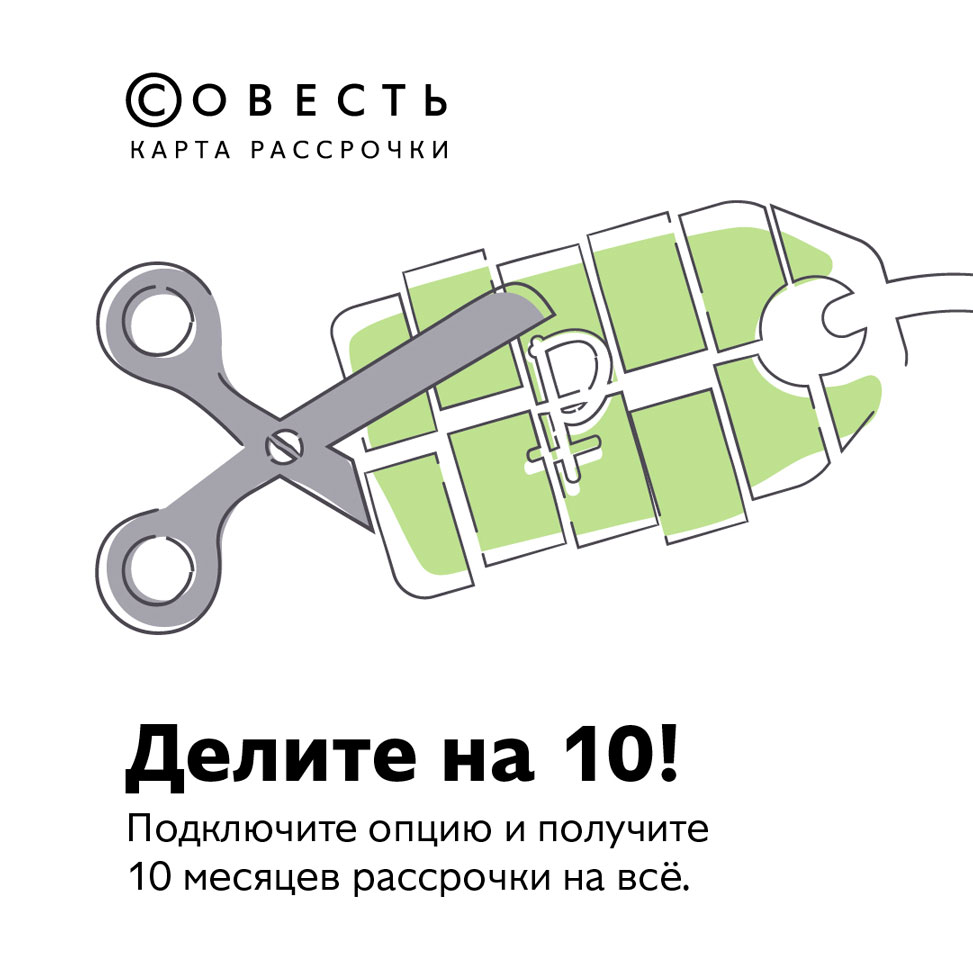 karta_sovest_10_month