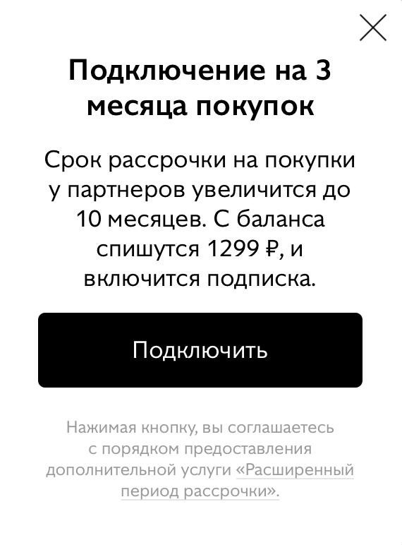 10 месяцев рассрочка на 3 месяца покупок карта Совесть