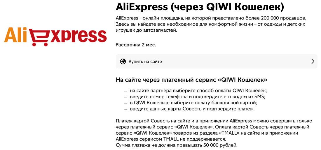 Покупки в AliExpress картой Совесть