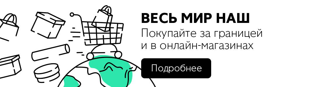 Покупки по всей России и за границей с картой Совесть