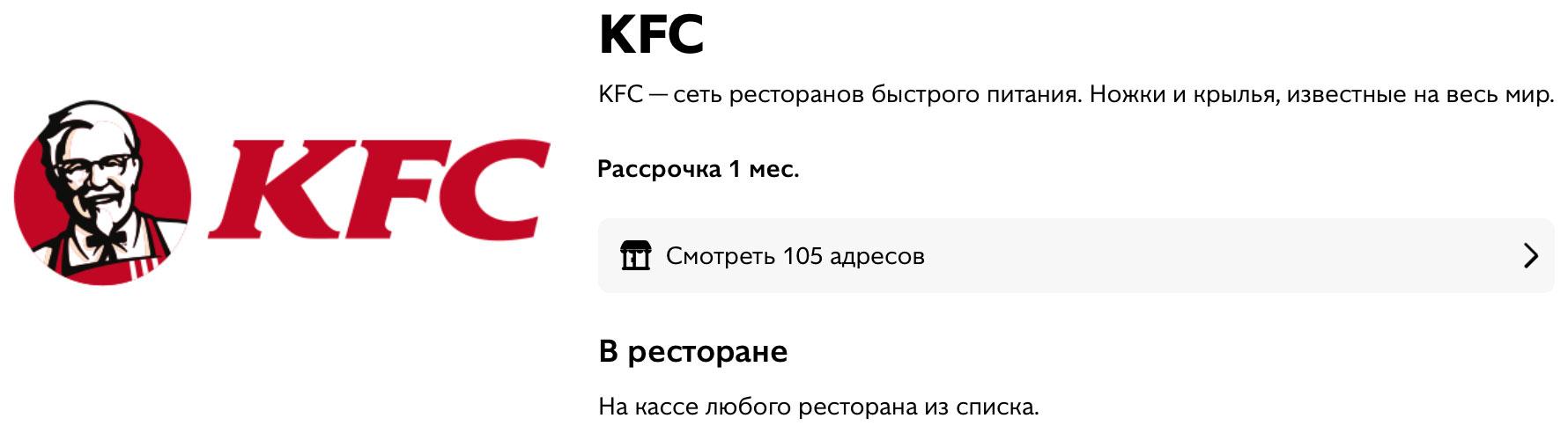 Покупки в kfc картой Совесть