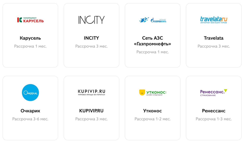 Новые партнеры карты рассрочки Совесть