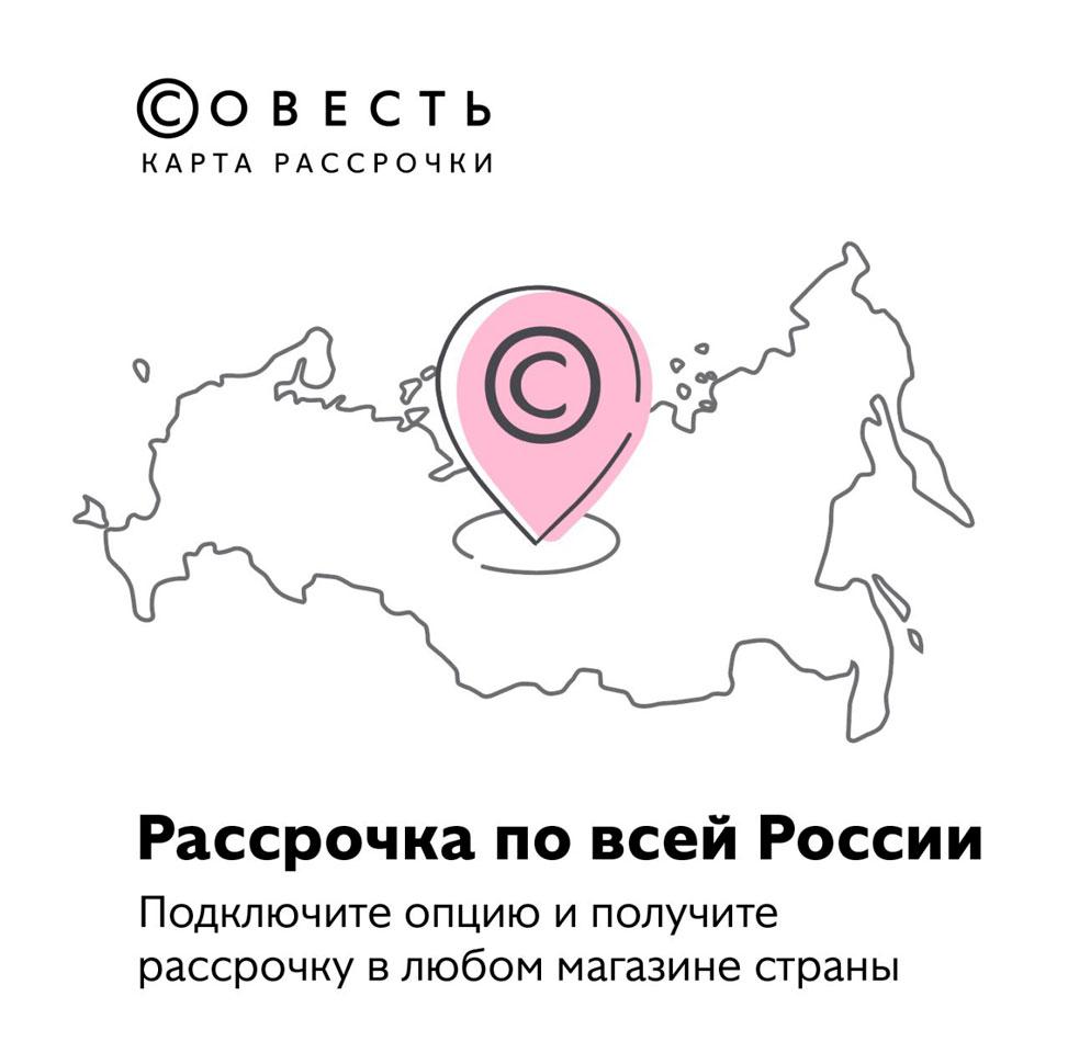 Покупки во всех магазинах России по карте Совесть