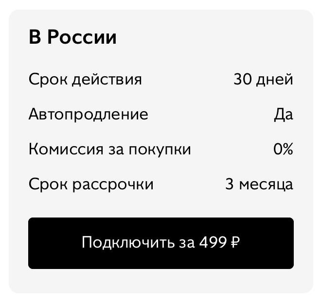 Покупки в рассрочку в России карта Совесть