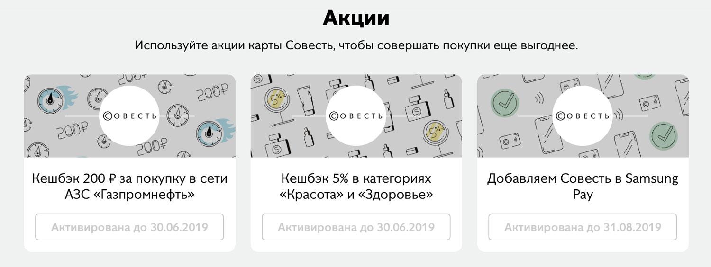 Кешбек карта рассрочки Совесть