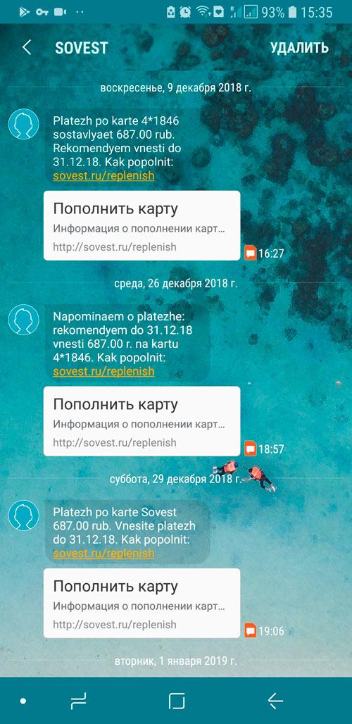 Какие смс приходят по карте Совесть