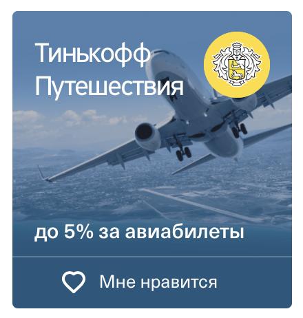 Мили за авиабилеты, Тинькофф All Airlines
