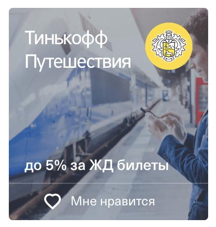 Мили за ЖД билеты, Тинькофф All Airlines