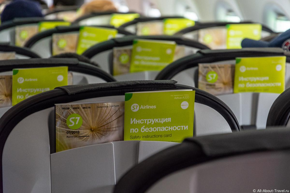 Система развлечений на борту нового самолета s7 в Пекин