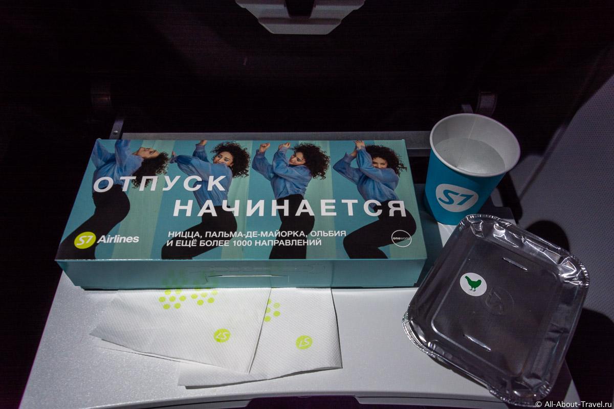 Как кормят на рейсах s7