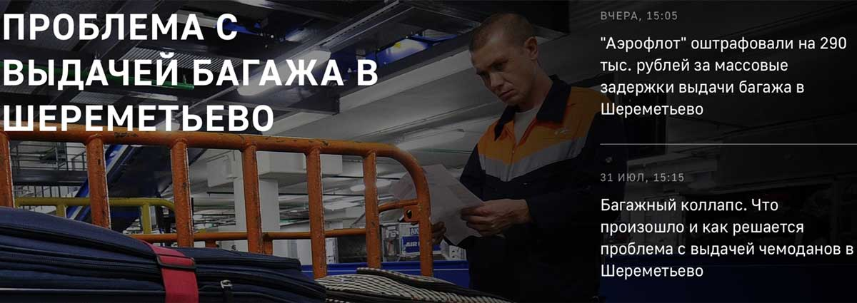 Задержка багажа, Шереметьево
