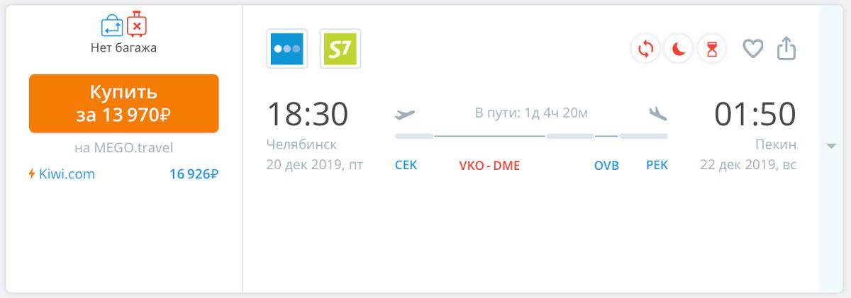 Длинные перелет из России в Китай