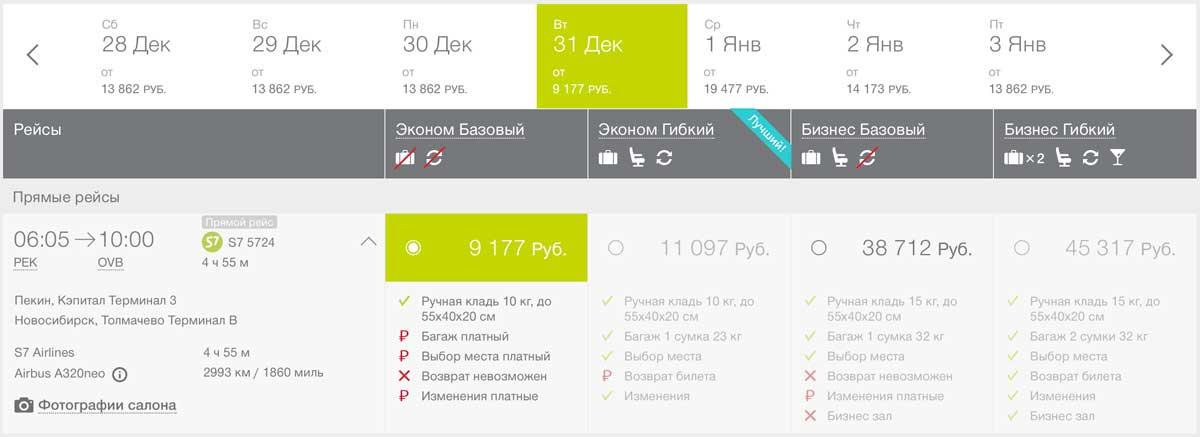 Сколько стоят билеты Новосибирск - Пекин