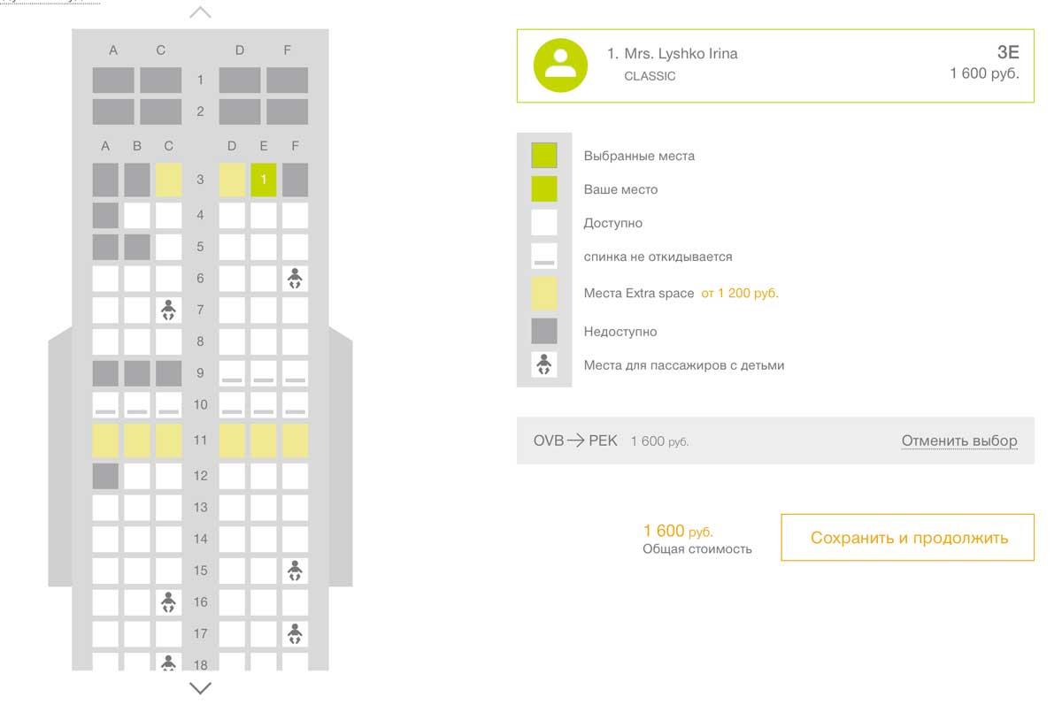 Онлайн регистрация на рейс s7
