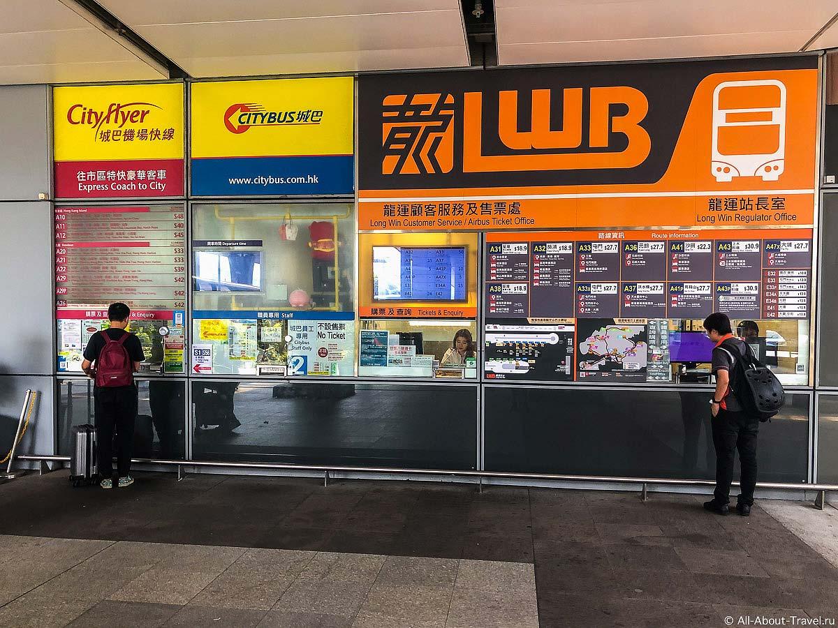 Касса для покупки билетов на автобус из аэропорта в Гонконг