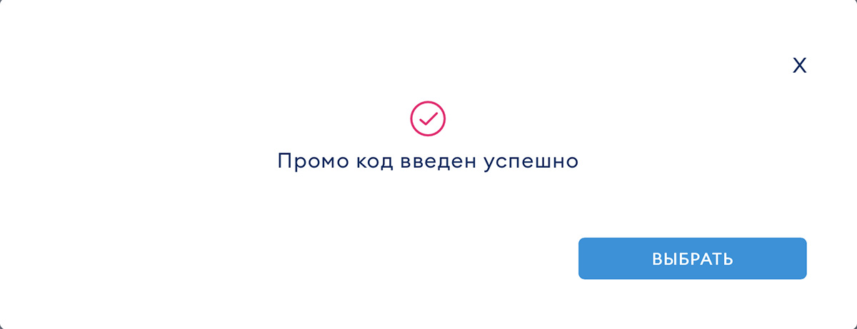 Победа авиакомпания промокод