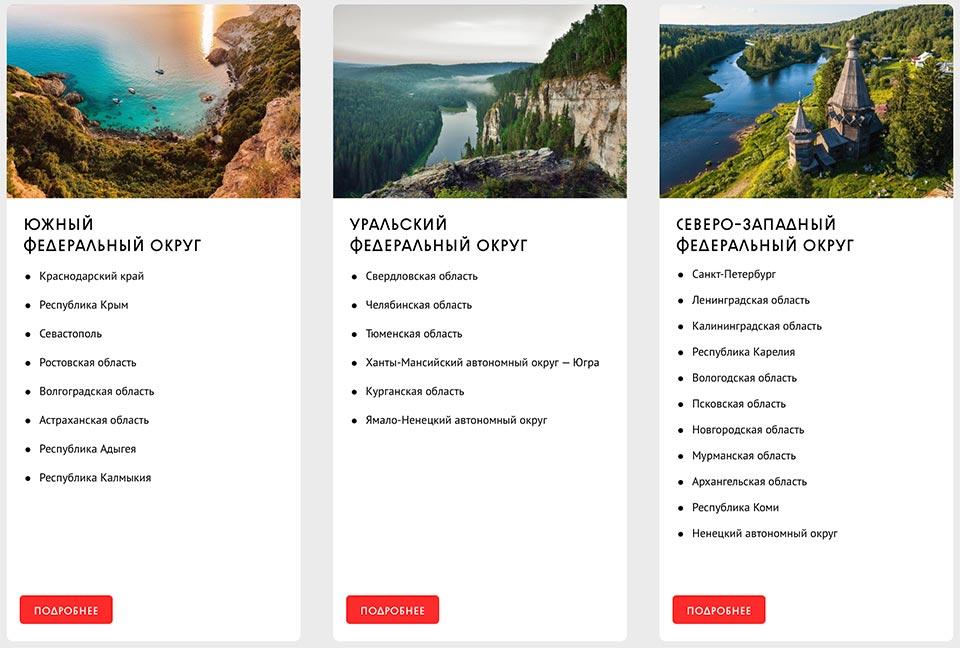 Направления для путешествий по России