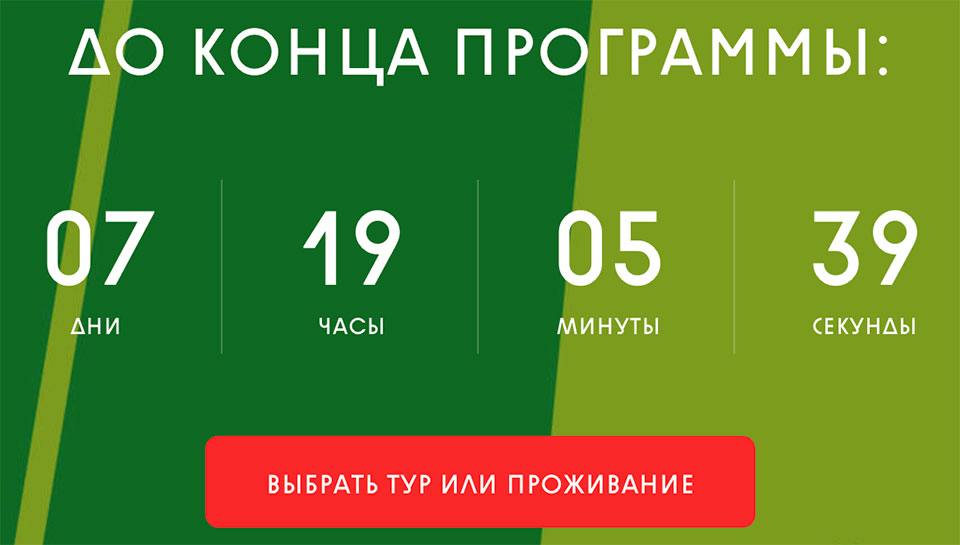 Программа возврата средств туристам из России