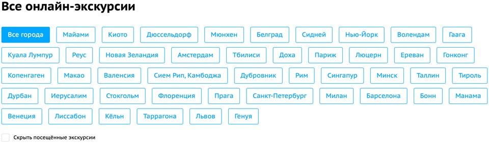 Фильтр городов на Sputnik8