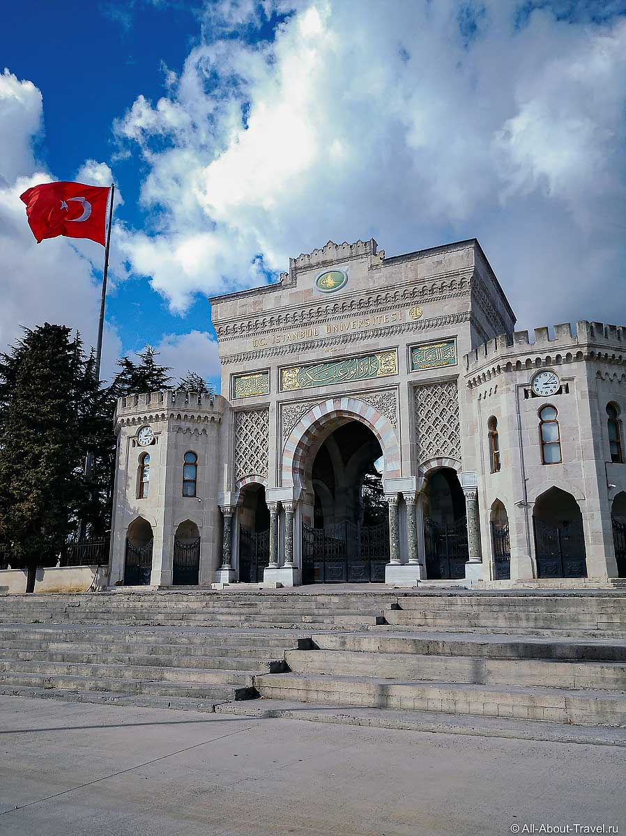 Стамбульский университет